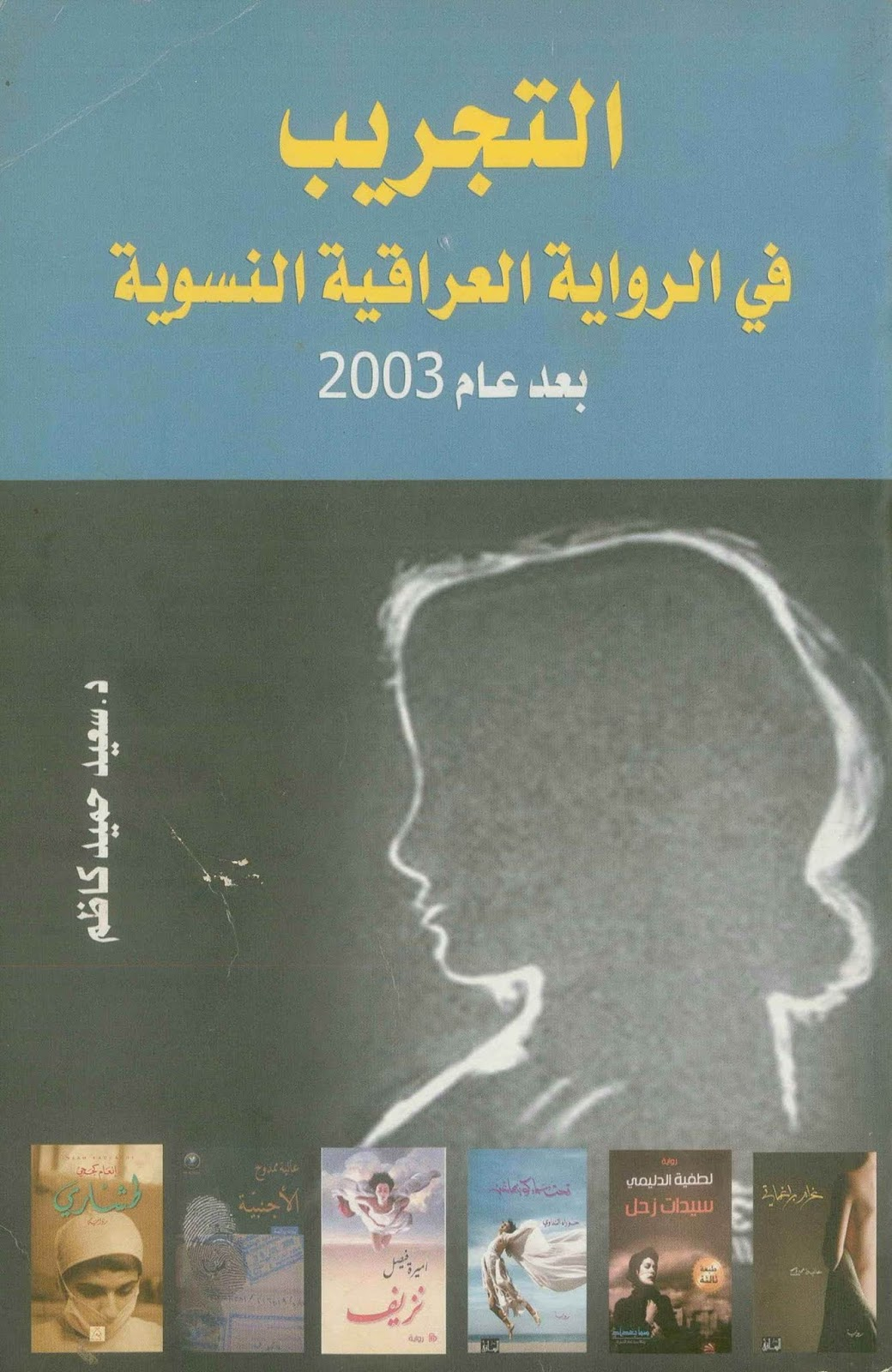 تحميل كتاب النسوية وما بعد النسوية