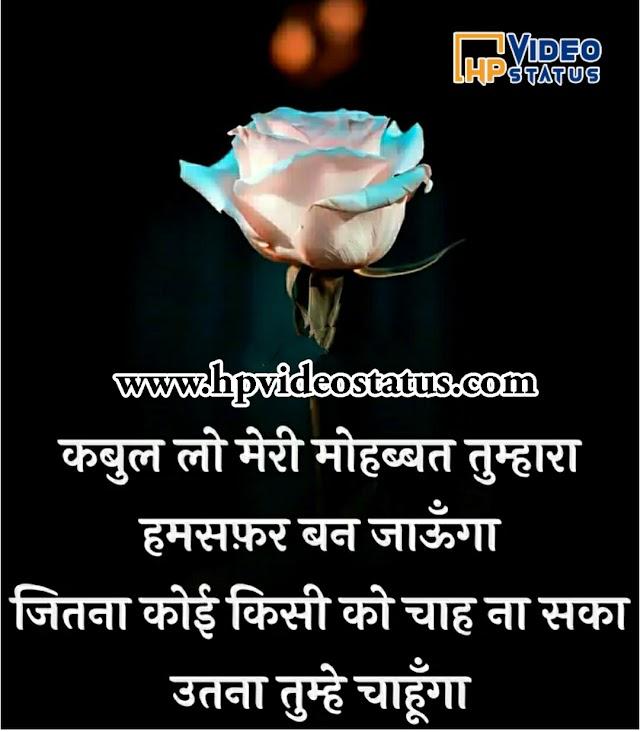 Love Shayari In Hindi - New Love Shayari For Whatsapp Status And FB Status