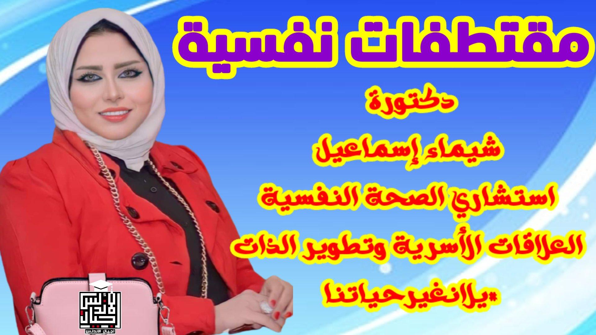 مقتطفات نفسية لك انت وهي  - دكتورة شيماء اسماعيل