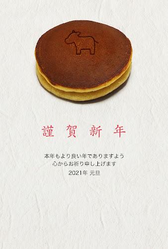 和菓子デザインの年賀状「丑年のどら焼き」