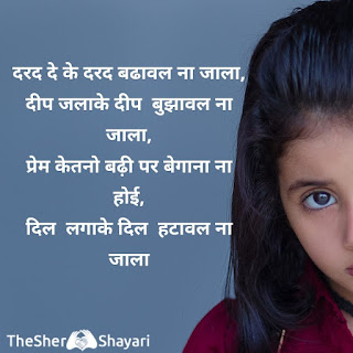 Collection of heart touching Hindi shayari. Latest Bhojpuri Shayari Images, SMS and Status 2021 in Hindi