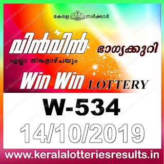 "Keralalotteriesresults.in, ""kerala lottery result 14 10 2019 Win Win W 534"", kerala lottery result 14-10-2019, win win lottery results, kerala lottery result today win win, win win lottery result, kerala lottery result win win today, kerala lottery win win today result, win winkerala lottery result, win win lottery W 534 results 14-10-2019, win win lottery w-534, live win win lottery W-534, 14.10.2019, win win lottery, kerala lottery today result win win, win win lottery (W-534) 14/10/2019, today win win lottery result, win win lottery today result 14-10-2019, win win lottery results today 14 10 2019, kerala lottery result 14.10.2019 win-win lottery w 534, win win lottery, win win lottery today result, win win lottery result yesterday, winwin lottery w-534, win win lottery 14.10.2019 today kerala lottery result win win, kerala lottery results today win win, win win lottery today, today lottery result win win, win win lottery result today, kerala lottery result live, kerala lottery bumper result, kerala lottery result yesterday, kerala lottery result today, kerala online lottery results, kerala lottery draw, kerala lottery results, kerala state lottery today, kerala lottare, kerala lottery result, lottery today, kerala lottery today draw result, kerala lottery online purchase, kerala lottery online buy, buy kerala lottery online, kerala lottery tomorrow prediction lucky winning guessing number, kerala lottery, kl result,  yesterday lottery results, lotteries results, keralalotteries, kerala lottery, keralalotteryresult, kerala lottery result, kerala lottery result live, kerala lottery today, kerala lottery result today, kerala lottery"