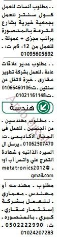 اعلان علي الوسيط وظائف وسيط الدلتا - موقع عرب بريك 10/8/2018