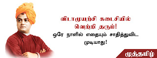 Life Quotes in Tamil