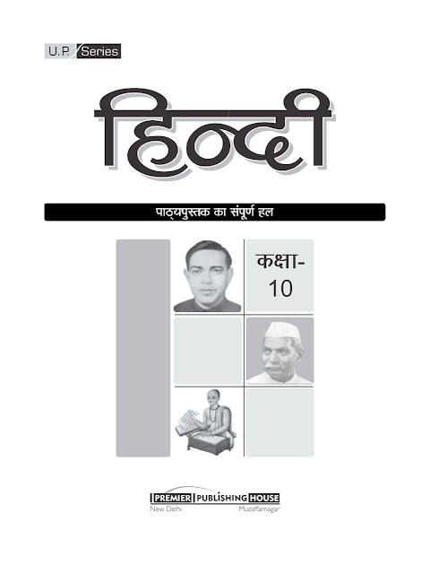 Hindi Class-10th : For UP Board Exam Hindi PDF Book
