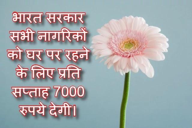 भारत-सरकार-सभी-नागरिकों-को-घर-पर-रहने-के-लिए-प्रति-सप्ताह-7000-रुपये-देगी-corona-virus-news