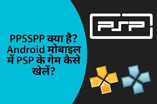 PPSSPP Kya Hai