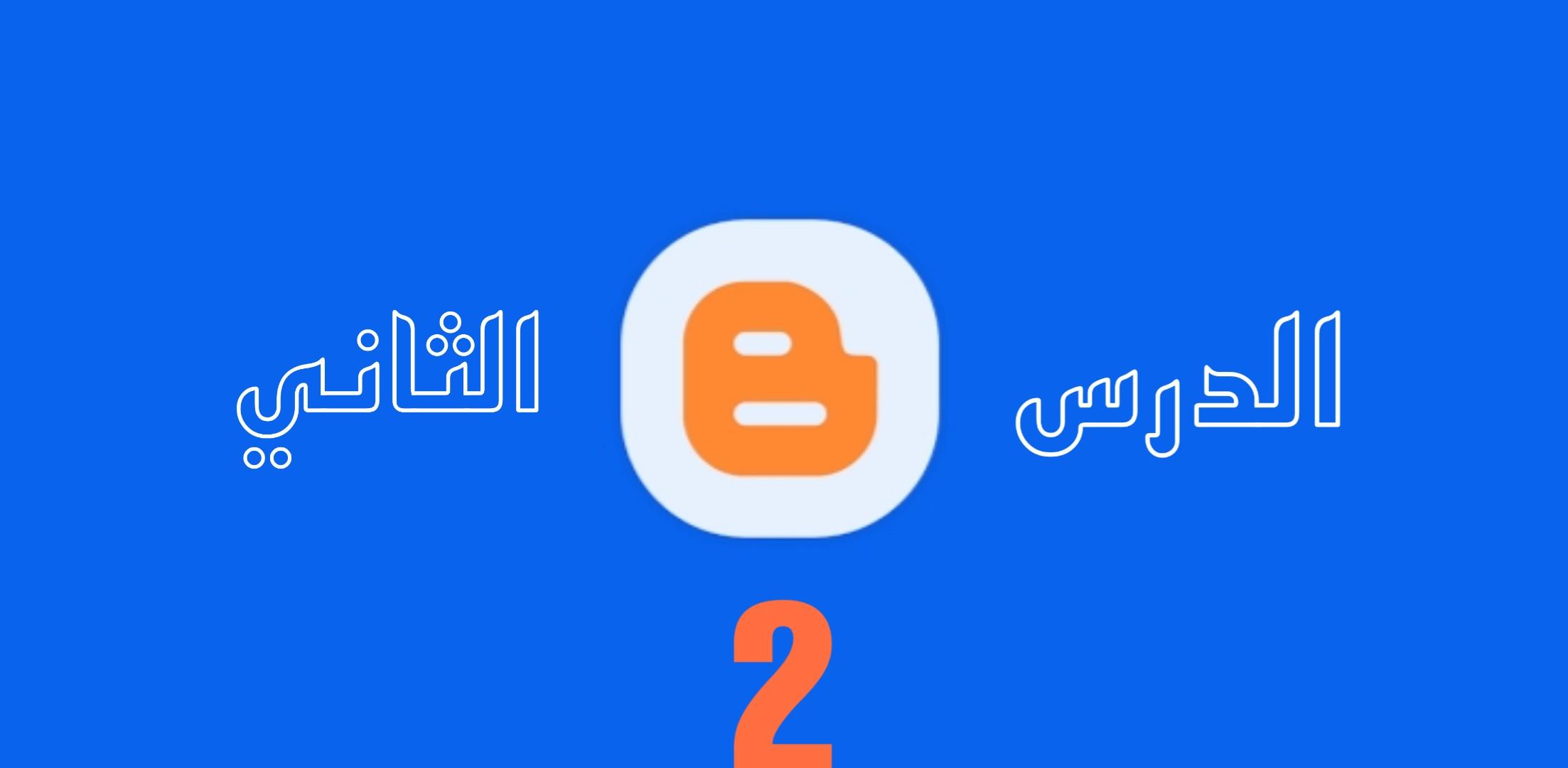 الدرس الثاني: إثبات ملكية مدونة بلوجر فى أدوات مشرفي المواقع 2020