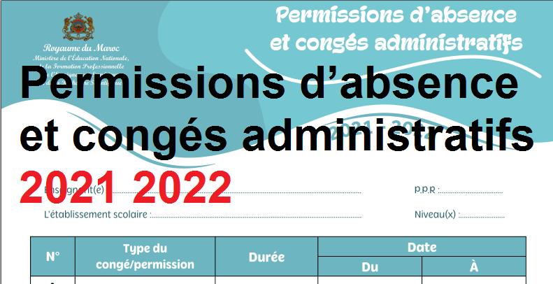 Permissions d'absence et congés administratifs 2021 2022