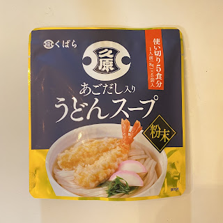 久原,うどんスープ