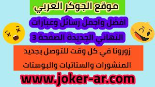 اجمل وافضل رسائل وعبارات التهاني الجديدة الصفحة 3 - موقع الجوكر العربي
