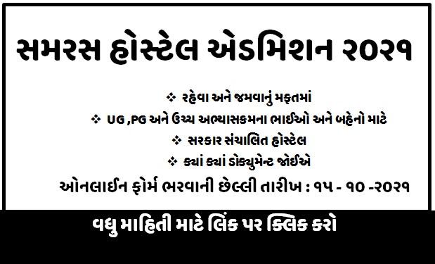 SAMRAS HOSTEL ADMISSION 2021-22 | samras.gujarat.gov.in