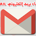 كيفية إنشاء بريد إلكتروني Gmail مجانا