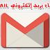 كيفية إنشاء بريد إلكتروني Gmail مجانا