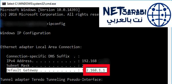 لا استطيع الدخول الى اعدادات الراوتر te data و صفحة 192.168.1.1 لا تعمل
