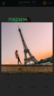 470 слов. все просто пейзаж Парижа с Эйфелевой башней 18 уровень