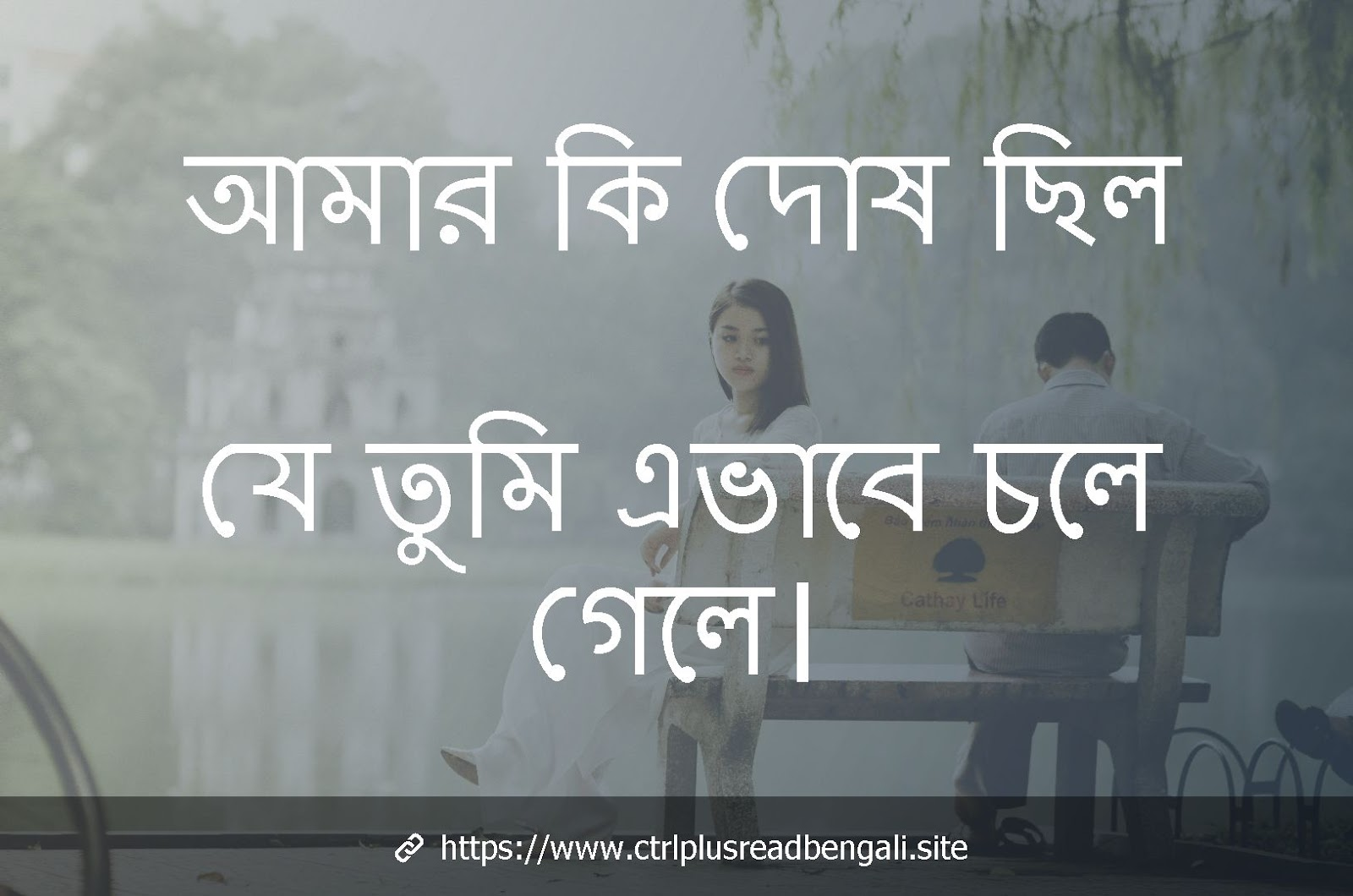 Bangla sad sms picture