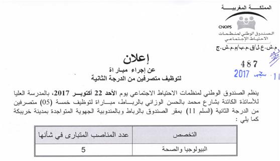 الصندوق الوطني لمنظمات الاحتياط الاجتماعي مباراة لتوظيف 05 متصرفين من الدرجة الثانية آخر أجل لإيداع الترشيحات هو 3 اكتوبر 2017