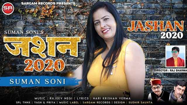 Jashan 2020 mp3 Download - Suman Sony ~ Gaana Himachali