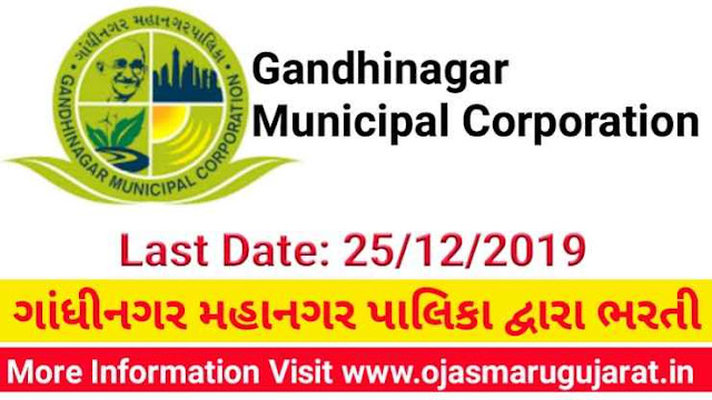 Gandhinagar Municipal Corporation Requirement 2019