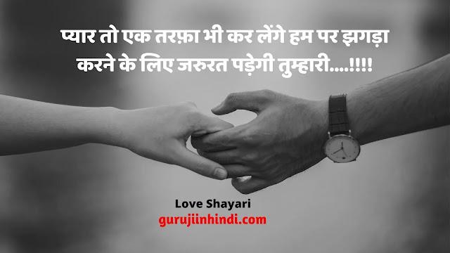 Hindi Love Shayari हिंदी लव शायरी