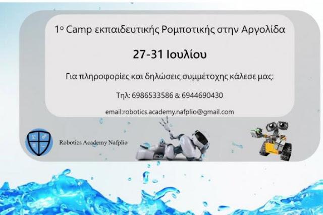 Αργολίδα: 1ο Camp εκπαιδευτικής Ρομποτικής