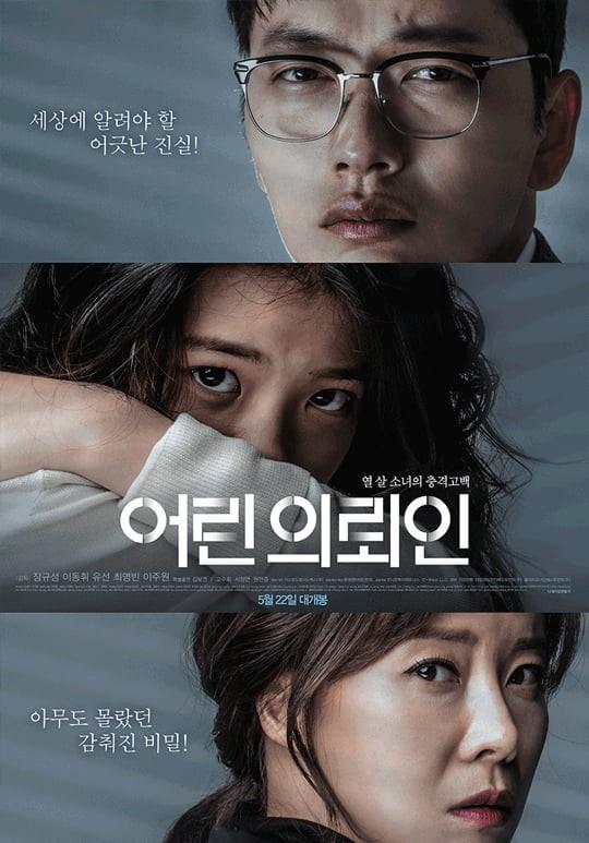 Sinopsis My First Client / Eorin Uiroein / 어린 의뢰인 (2019) - Film Korea