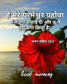 बाइबल चयनित वर्सेज इमेजेस | Good Morning Bible Verse Quotes In Hindi