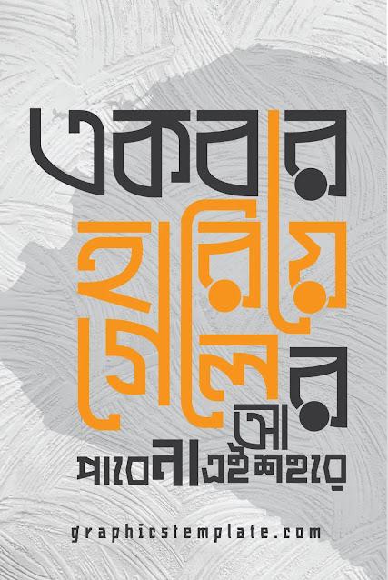 একবার হারিয়ে গেলে আর পাবে না এই শহরে | বাংলা টাইপোগ্রাফি - Bangla Typography