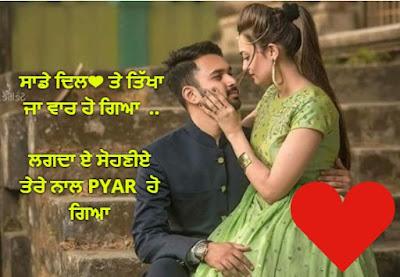 Two Lines Love status in Punjabi ( 2 Line status for Whatsapp)