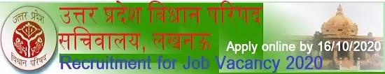 UP Vidhan Parishad Recruitment-2020