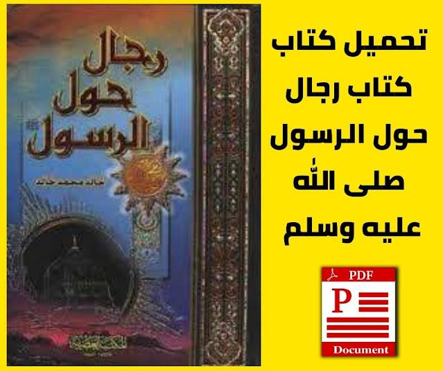 تحميل كتاب رجال حول الرسول صلى الله عليه وسلم pdf