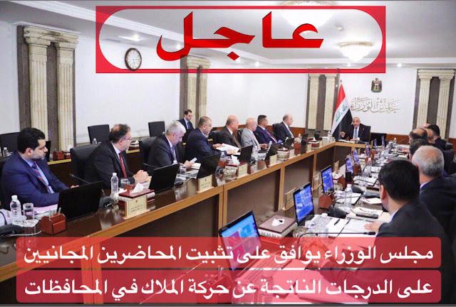 مجلس الوزراء يوافق على تثبيت المحاضرين المجانيين في المحافظات كافة.