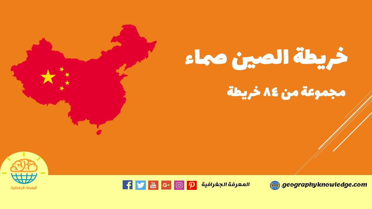 خريطة الصين صماء مجموعة من 84 خريطة المعرفة الجغرافية كتب ومقالات في جميع فروع الجغرافيا