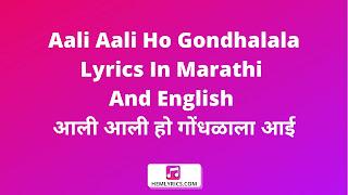 Aali Aali Ho Gondhalala Lyrics In Marathi And English