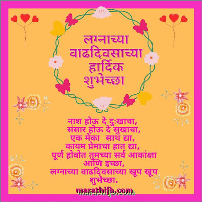 Happy marriage anniversary wishes in Marathi