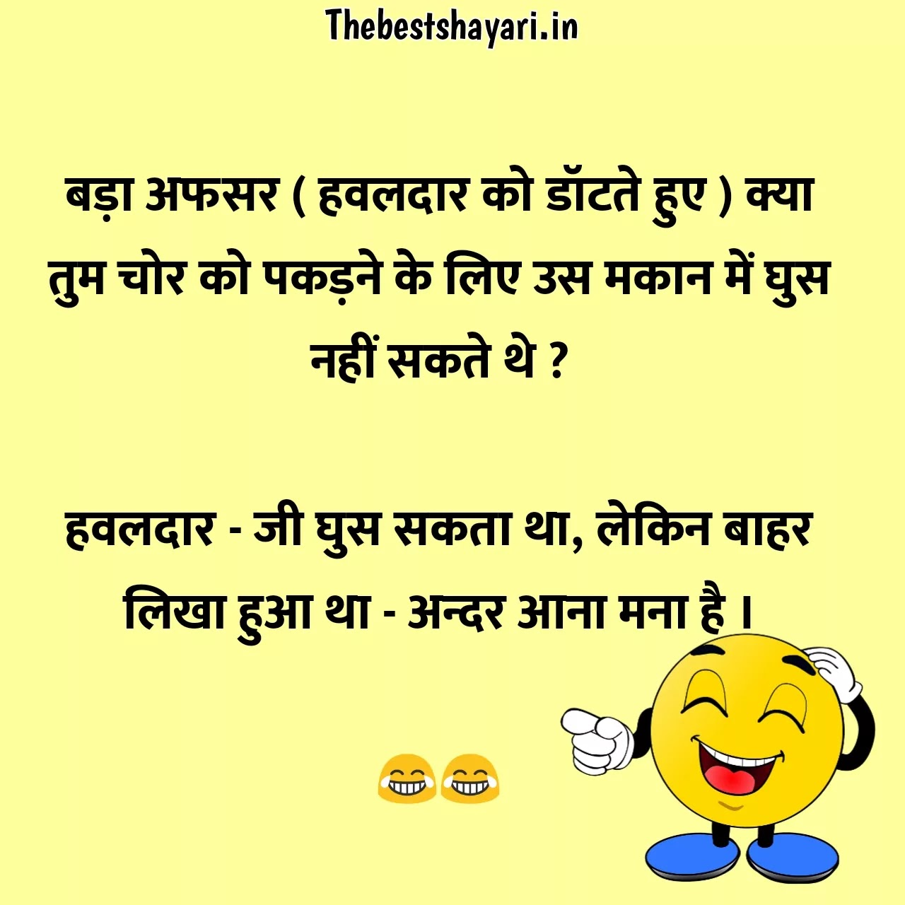 Funny Hindi Jokes With Images