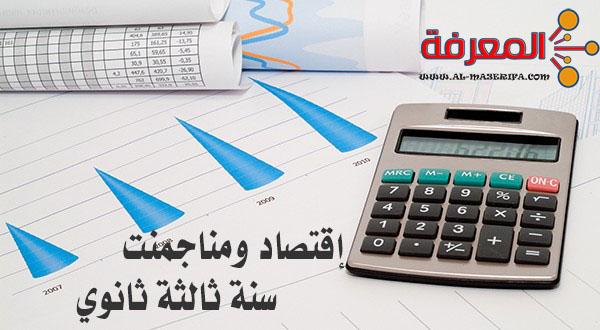 ملخص دروس إقتصاد و المناجمنت 3 ثانوي pdf