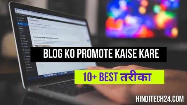 10+ Best तरीका : Blog Ko Promote Kaise Kare 2021