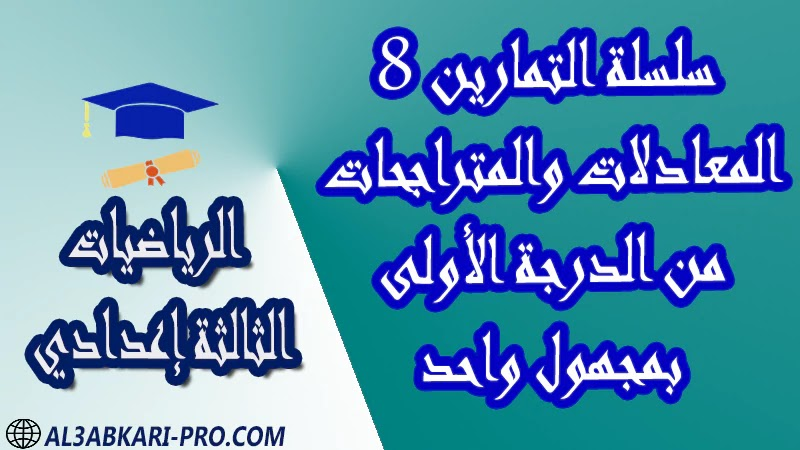 تحميل سلسلة التمارين 8 المعادلات والمتراجحات من الدرجة الأولى بمجهول واحد - مادة الرياضيات مستوى الثالثة إعدادي تحميل سلسلة التمارين 8 المعادلات والمتراجحات من الدرجة الأولى بمجهول واحد - مادة الرياضيات مستوى الثالثة إعدادي