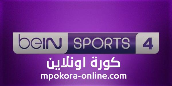 بث مباشراتش دي مشاهدة قناة بي إن سبورت 4  Bein Sports 4 HD Live