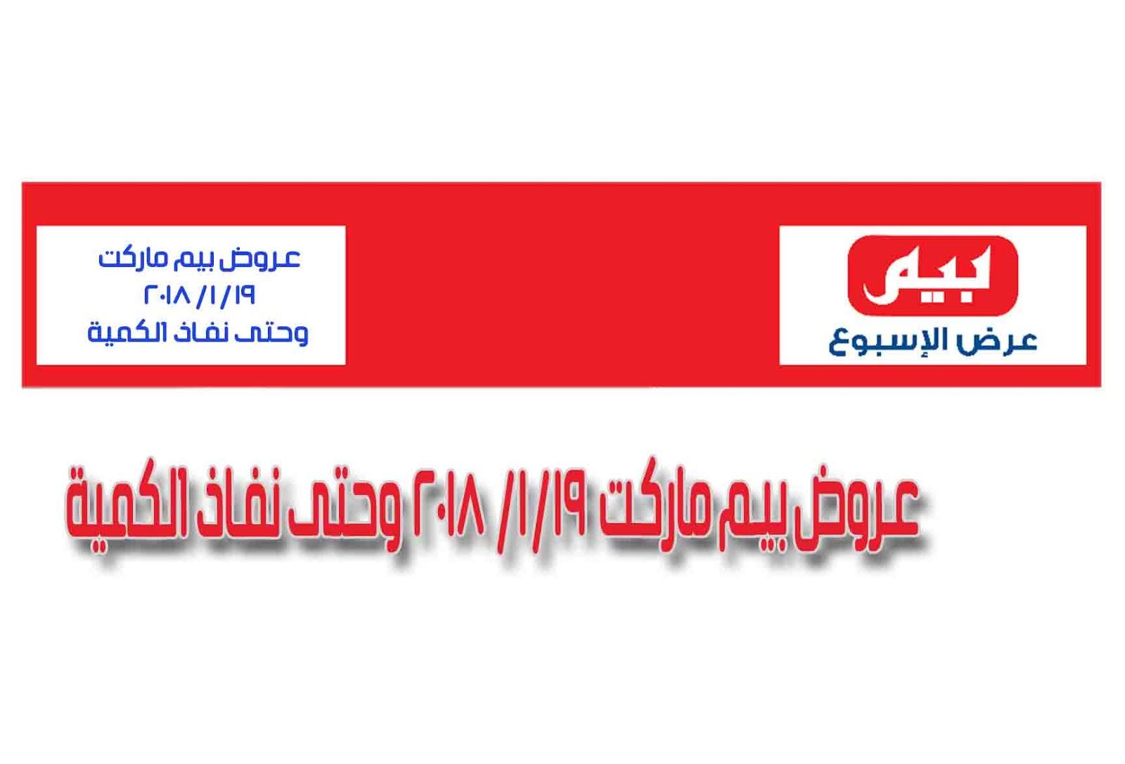 a41cab059 عروض بيم ماركت الجمعة 19 / 1 / 2018 وحتى نفاذ الكمية | offerz ...