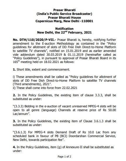 MPEG-4 स्लॉट आवंटन के लिए  नीति दिशा-निर्देशों का संशोधन किया गया - Policy Guidelines