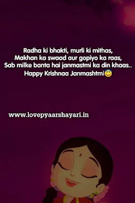 Janmashtami shayari in Hindi