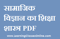 Teaching of Social Science notes in hindi, Teaching of Social Science book in hindi, Teaching of Social Science pdf in hindi, Teaching of Social Science study material in hindi, Teaching of Social Science ebook in hindi, Teaching of Social Science b.ed in hindi,