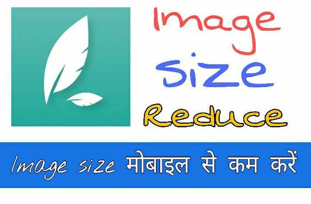 Image का size कम कैसे करें mobile से blogging के लिए