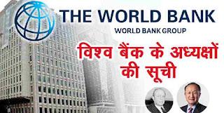 विश्व बैंक के अध्यक्षों की सूची