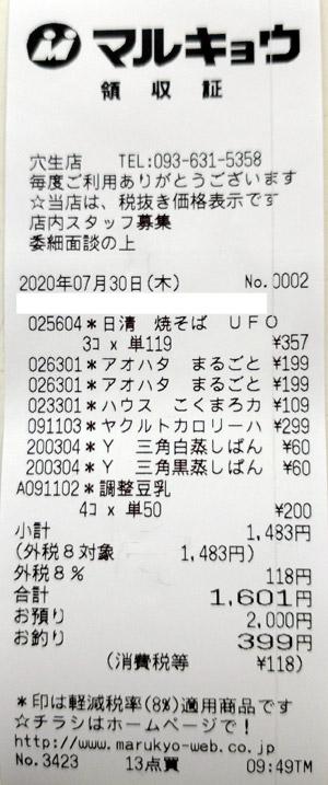 マルキョウ 穴生店 2020/7/30 のレシート