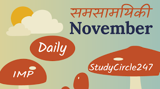Daily Current Affairs in Hindi - 14 November 2019 By #StudyCircle247