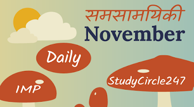 Daily Current Affairs in Hindi - 08 November 2019 By #StudyCircle247